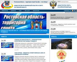Министерство по физической культуре и спорту РО